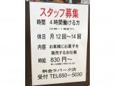 御菓子司桝金 ラ・パーク店