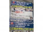 クリエイトSD 新町田小山店