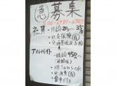 千寿 鶴橋本店