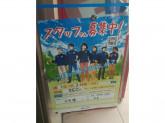 ファミリーマート 本町橋店