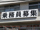 東名交通株式会社