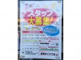 ザ・ダイソー 原信マーケットシティ小千谷店