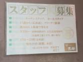 焼肉吉田 新館