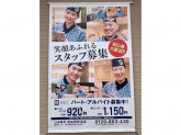 はま寿司 徳島西新浜店