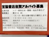 宮脇書店 徳島本店