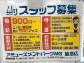 アミューズメントパークMG 徳島店