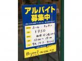 Bijou 7(ビジューセブン)