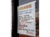 お持ち帰り寿司 カネキチ 岡崎井田店