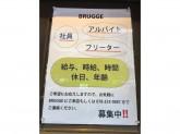 Beer Cafe de BRUGGE(ビア カフェ ド ブルージュ)