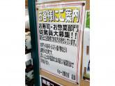 スーパーマーケットバロー 大樹寺店