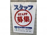 高松エステート株式会社 練馬営業所