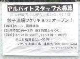 餃子酒場 フクリキ 上新庄店