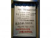 モスバーガー 筑紫通り店