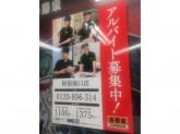 吉野家 新宿南口店