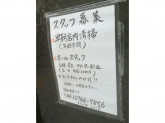 小川亭 とらちゃん 本店