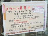 FLET'S(フレッツ) JR玉造駅前店