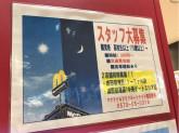 マクドナルド 成田空港第1ターミナル店