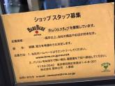 BLUE BLUE JAPAN 成田空港第1ターミナル店