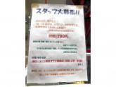 Hobby Zone(ホビーゾーン) ゆめタウン徳島店