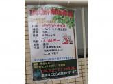 株式会社コスモプラン(シルバーシティ駒込)