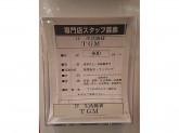 TGM ゆめタウン高松店