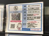 one'sterrace(ワンズテラス) イオンスタイル東浦店