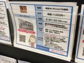 Gear's JAM(ギアーズジャム) イオンモール東浦店