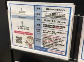 Shinaso(シナソ) イオンモール東浦店