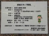 東横イン 高松兵庫町