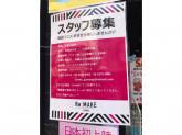 コスメ Re:MAKE(リ メイク)