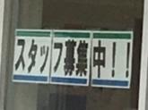 ファミリーマート 高辻店