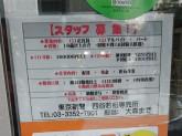 東京新聞 四谷若松専売所