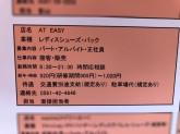 AT EASY(アット イージー) アイモール三好店