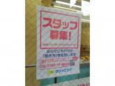 ポニークリーニング 浜松町1丁目店