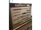 GARDEN(ガーデン) 中村公園店