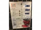 魚冠(うおかん)