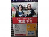 ゴールドフォンテン 阿佐ヶ谷パールセンター店