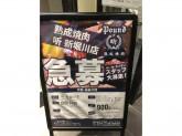 熟成焼肉听(ポンド) 新堀川店