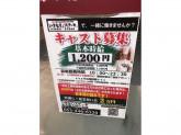 いきなりステーキ 名古屋三井ビル店