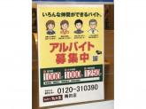 松乃家 梅田店