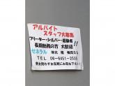 ゼネラル 梅田SS 株式会社光陽