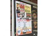 松田屋 上井草駅前店