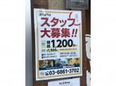 てけてけ 五反田西口駅前店