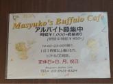 Masyuko's Baffallo Cafe