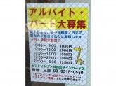セブン-イレブン 浜田山メインロード店