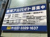 フィオーレ 浜田山店