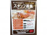 サンマルクカフェ ゆめタウン広島店