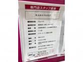MAMAIKUKO(ママイクコ) ゆめタウン広島店