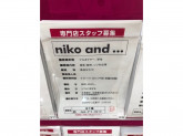 niko and ...(ニコアンド) ゆめタウン広島店