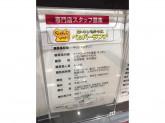 ペッパーランチ ゆめタウン広島店